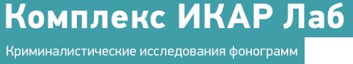 Комплекс ИКАР Лаб