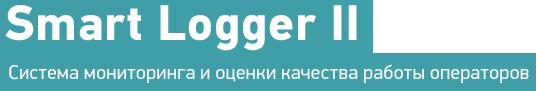 Smart Logger II: контроль качества работы операторов